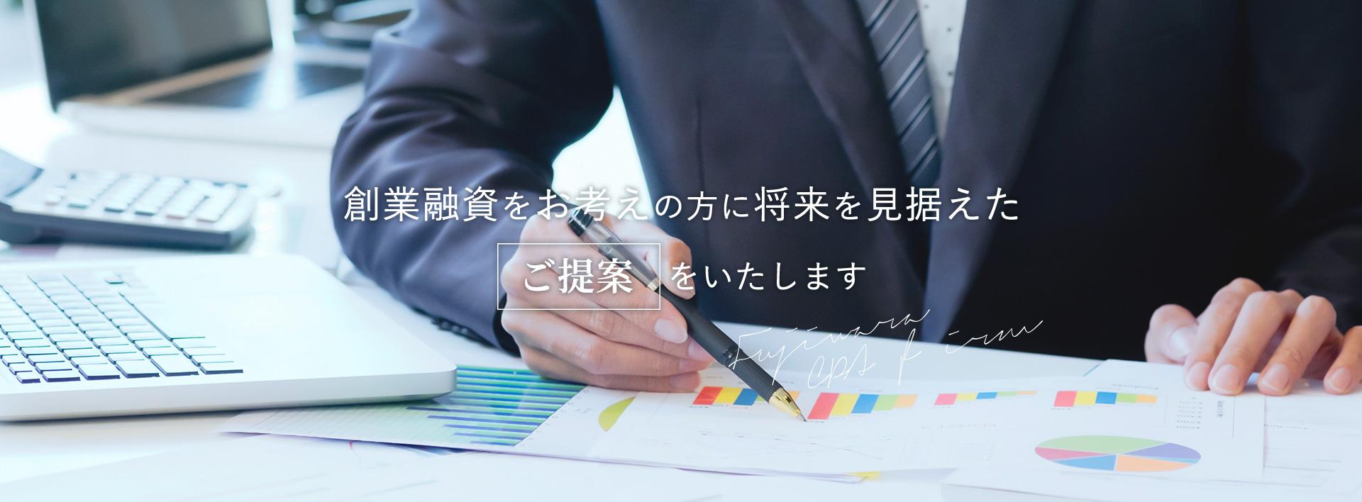 創業融資をお考えの方に将来を見据えたご提案をいたします